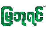 Mya Buyin(Condensed Milk)
