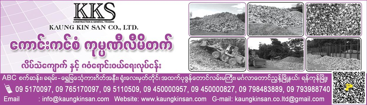 Kaung-Kin-San-_Brick-Sand-Lime-Grave-and-Other-Aggregates_(B)_599.jpg