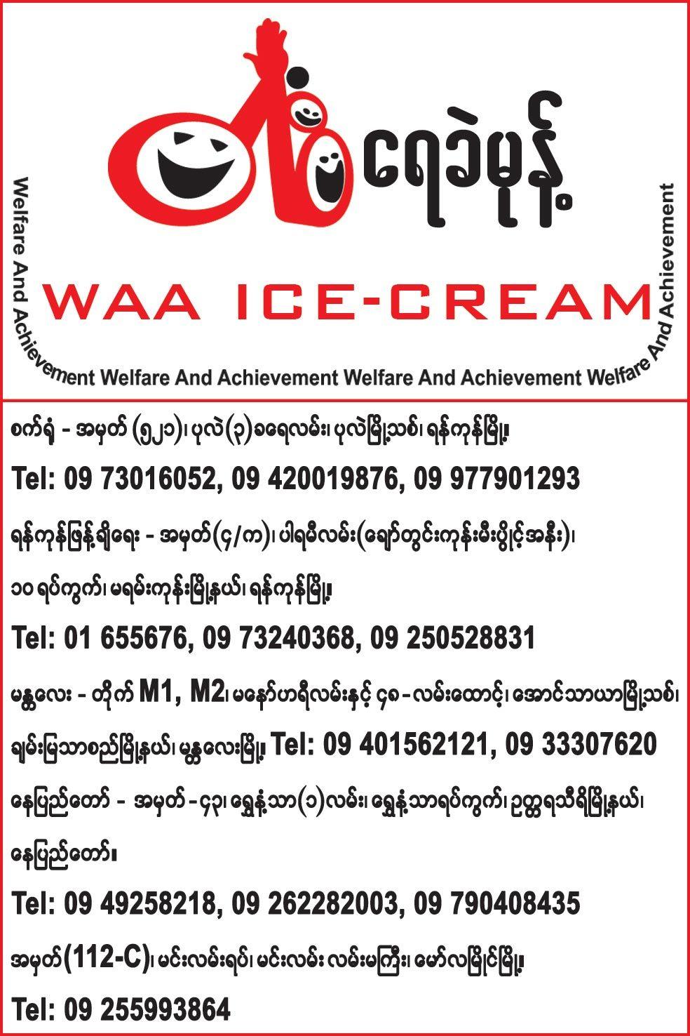 WAA-Ice-Cream_Ice-Cream_1669.jpg