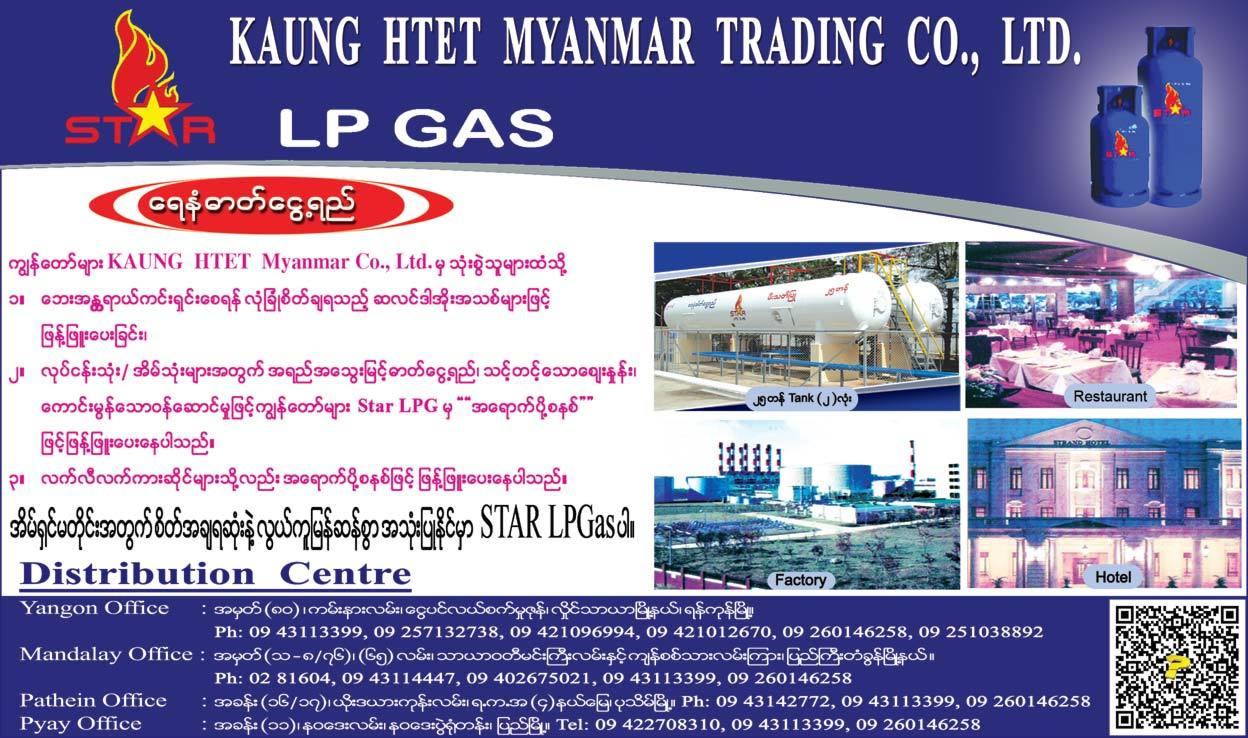 Myanmar trading company list