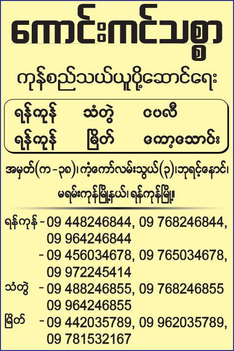 Kaung-Kin-Thit-Sar_Transportation-Services_(B)_2922.jpg