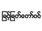 Myint Myat Taw Win HospitalClinics [Private]