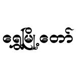 Shwe Myo Daw(Bedroom Accessories)