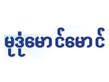 Mudon Maung Maung Co., Ltd.Agriculture