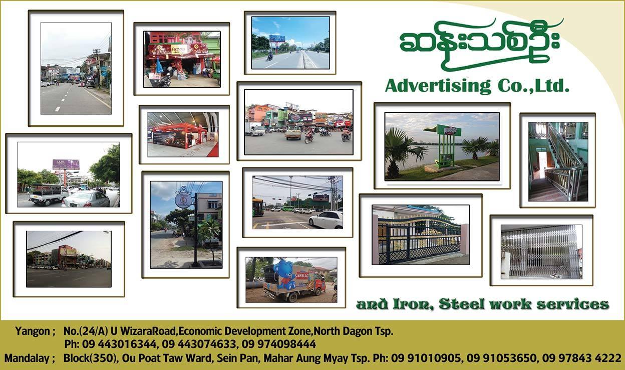 San-Thit-Oo(Advertising-Agencies)_0019.jpg