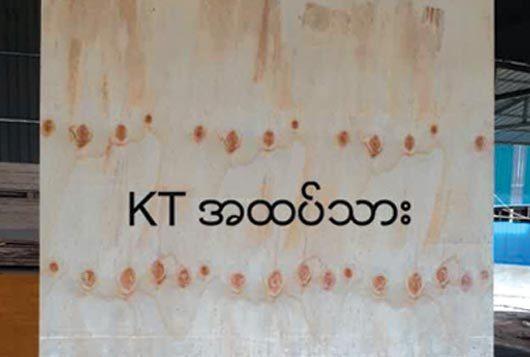 Aung-Oo-Wood-Industry-Photo3.jpg