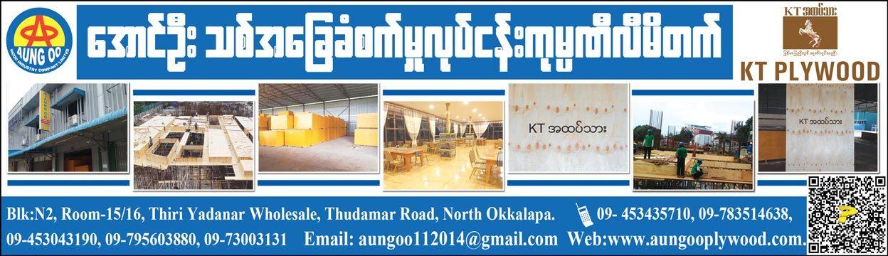 Aung-Oo-Wood-Industry_Wood-Industries_(C)_1135.jpg