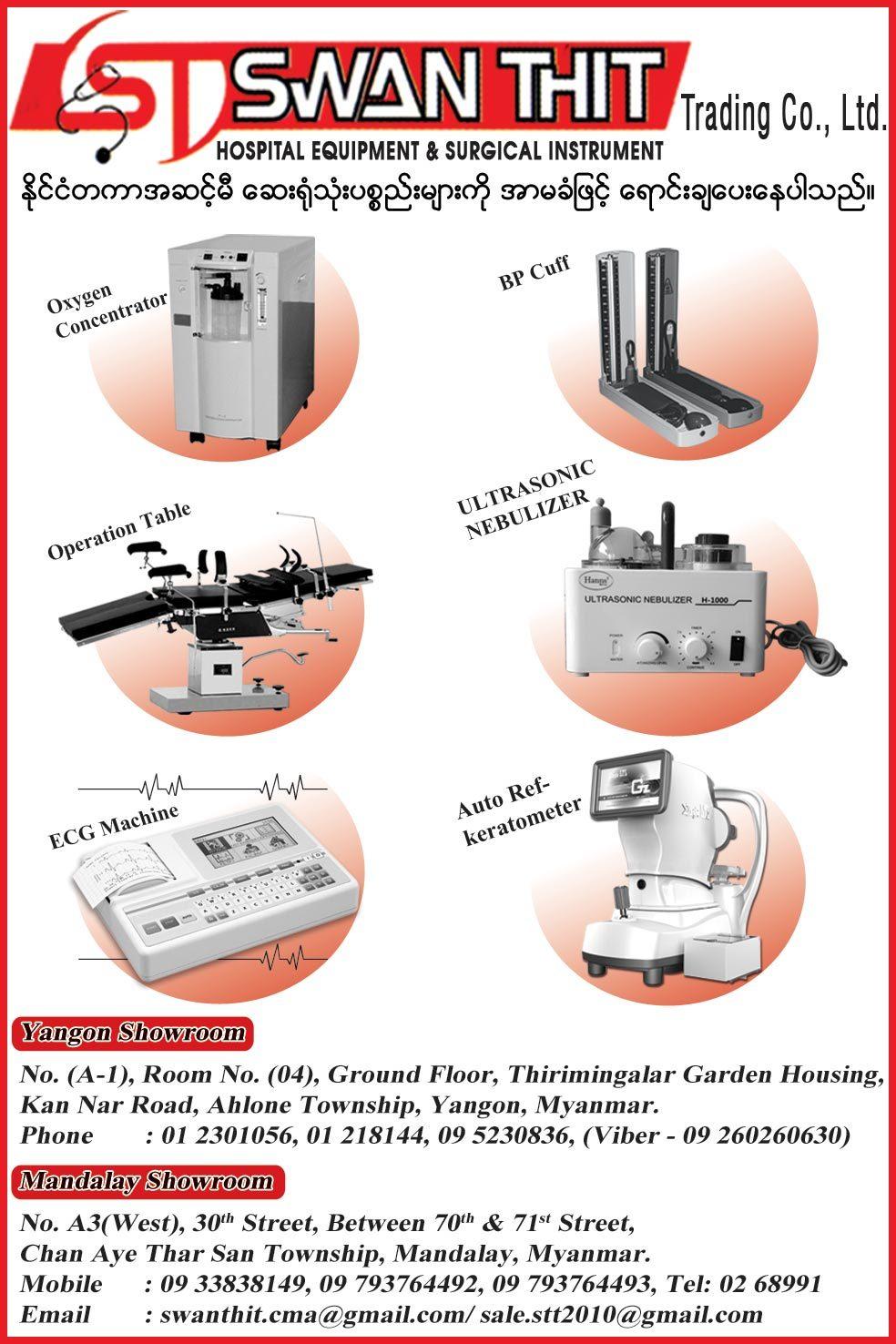 Swan-Thit-Trading-CoLtd_Medical-Equipment_3497.jpg