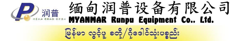 Myanmar Runpu Equipment Co., Ltd.