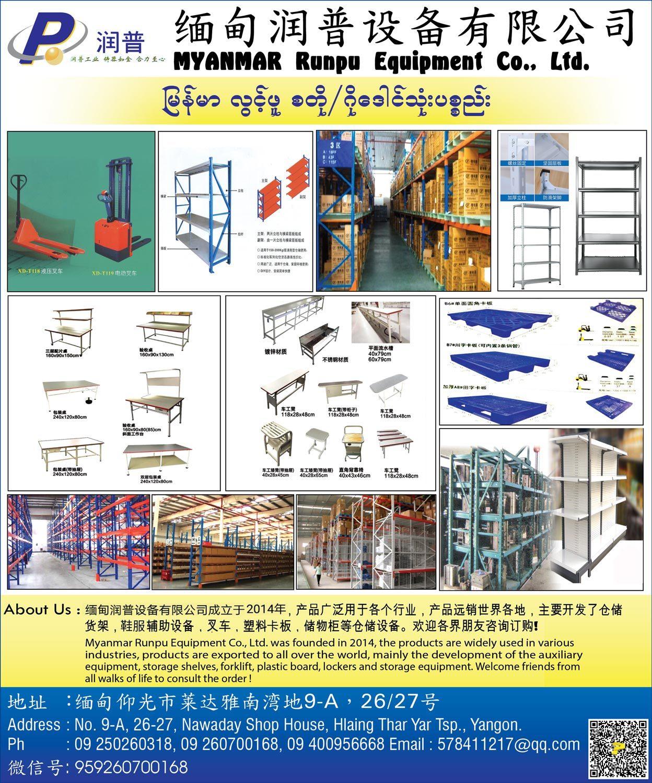 Myanmar-Runpu-Equipment-Co-Ltd_Racking--Storage-Systems_(A)_1471.jpg