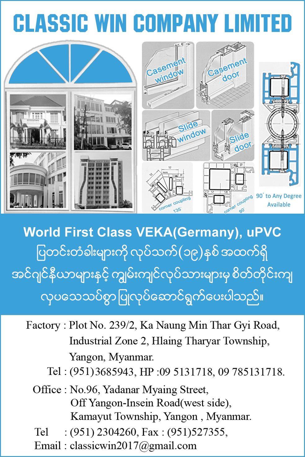 Classic-Win-Company-Limited_Aluminium-Frames-&-Furnitures_(B)_1916.jpg
