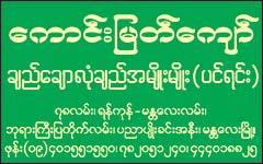 Kaung-Myat-Kyaw(Longyi)_0269.jpg