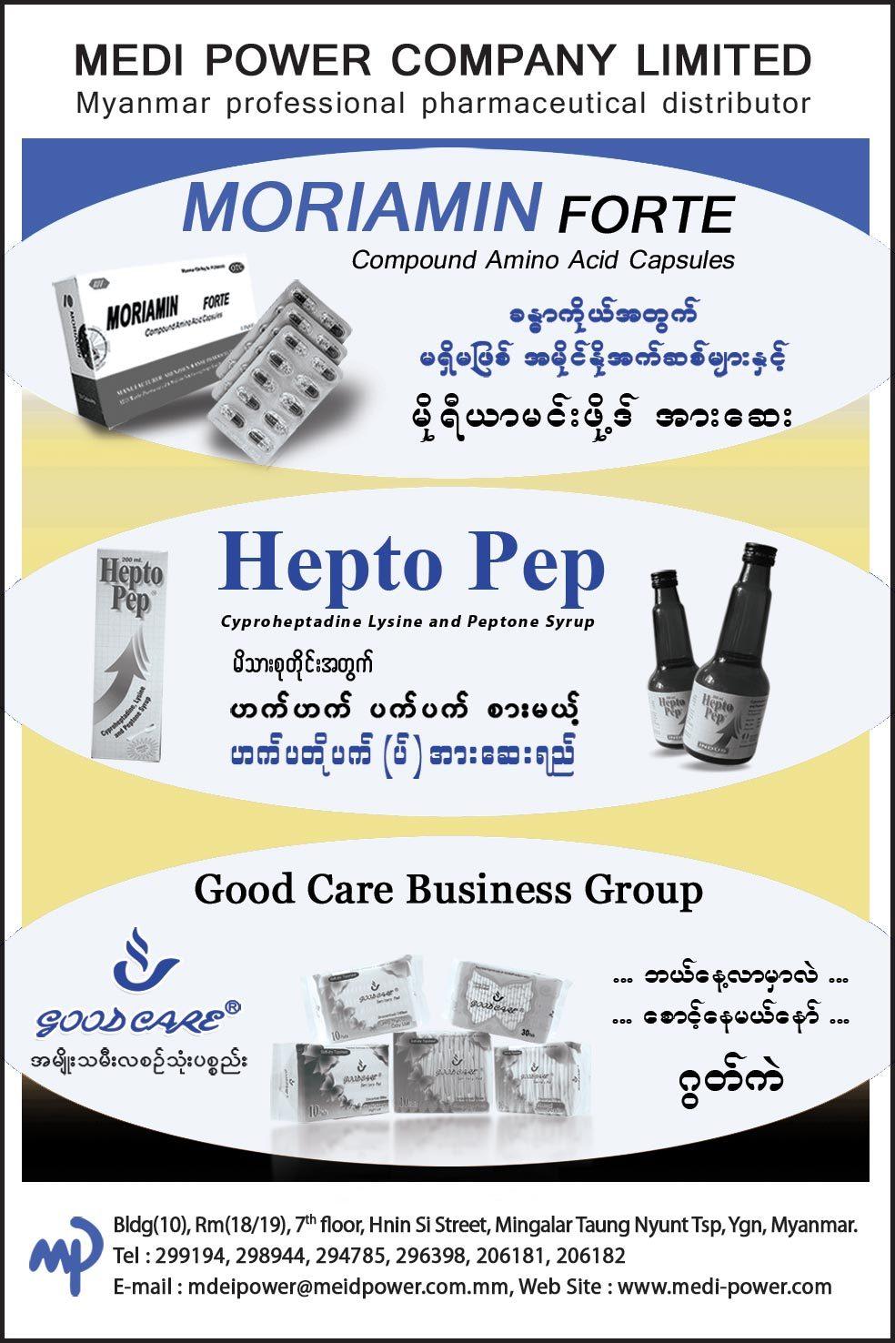 Medi-Power-Co-Ltd_Medicine-Shops_1488.jpg