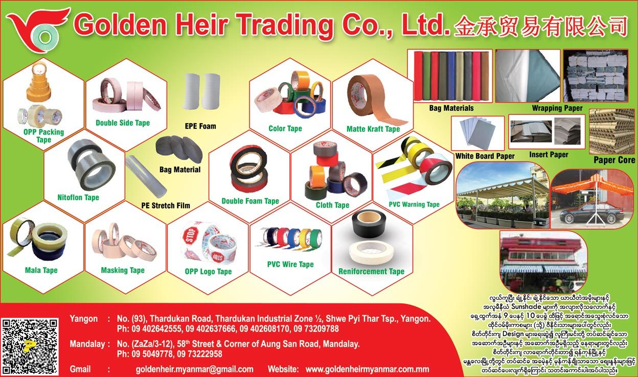 Golden-Heir-Trading-Co-Ltd_Tapes_(C)_310.jpg