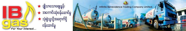 IB Gas (Infinite Benevolence Trading Co., Ltd.)