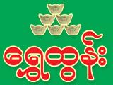 Shwe TunChildren's & Infants' Wears