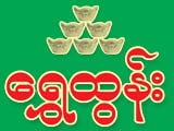 Shwe Tun