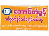 Aung TakonWooden Products & Hardwood Shops