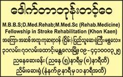 Dr-Phone-Thint-Wai(Clinics-[Private])_0066.jpg