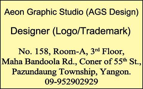 Aeon-Graphic-Studio_Designers-(logo-Trademark)_4856.jpg