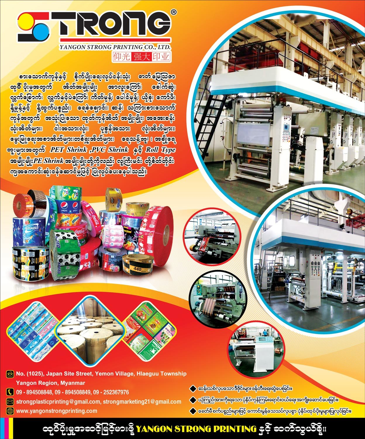 Yangon-Strong-Printing-Co-Ltd_Plastic-Materials-&-Products_(A)_4195.jpg