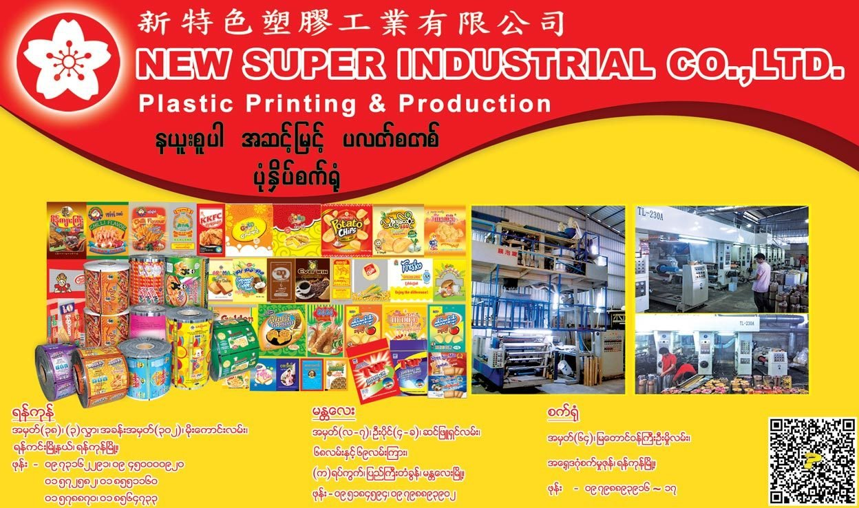 New-Super-Industrial-Co-Ltd_Plastic-Material-Products_834.jpg
