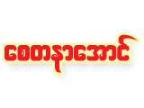 Say Ta Nar Aung(Dentists & Dental Clinics)