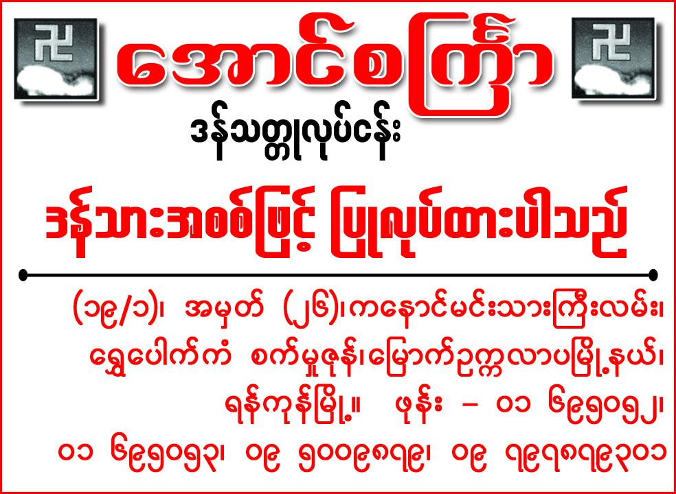 Aung Set Kyar_Aluminium Post Factories_(A)_3000 copy.jpg