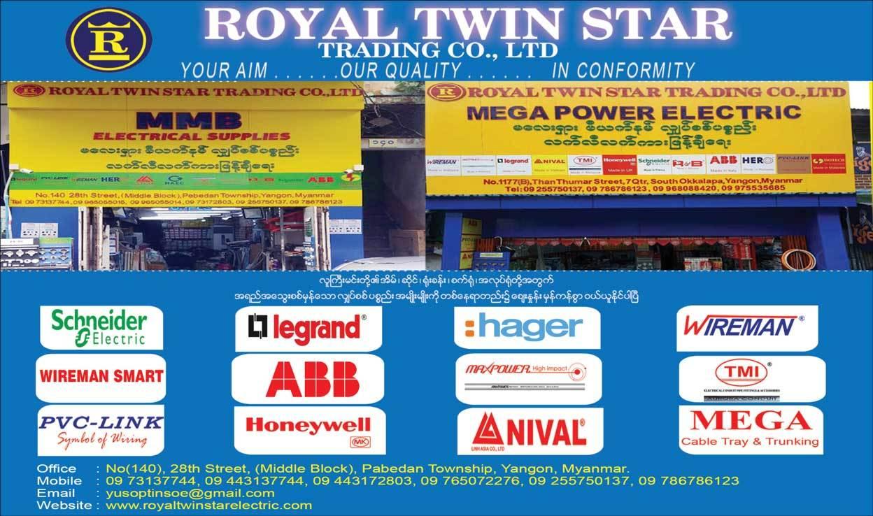 Royal-Twin-Star-Trading-CoLtd_Electrical-Good-Sale_2809.jpg