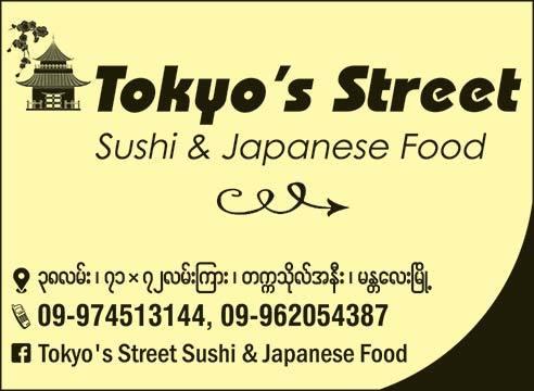 Tokyo's-Street(Restaurants)_0380.jpg