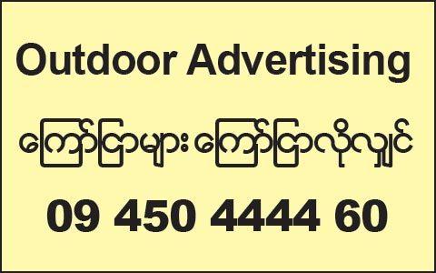 Media-Out-of-Home_Advertising-Agencies_4913.jpg
