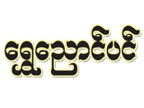 Shwe Nyaung Pin(Car Tyres & Tubes Repair)