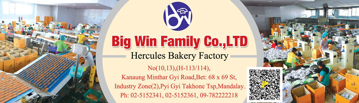 Big-Win-Family-Co-Ltd(Biscuits[Manu-Dist])_0057.jpg