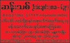 Sann-Thit(Traditional-Medical-Halls)_0141.jpg