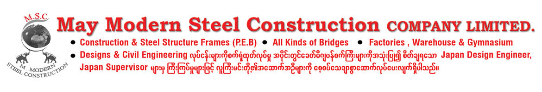 May Modern Steel Construction Co., Ltd.