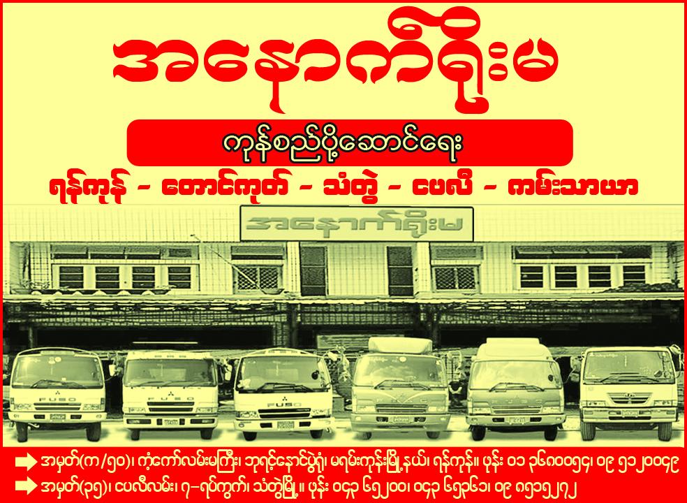 A Nauk Yoe Ma_Transportation Services_1762 copy.jpg