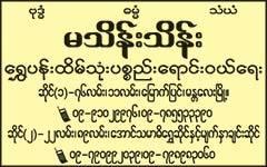 Daw-Khin-Than-Daughter-Ma-Thein-Thein(Gold-Shops-&-Goldsmiths)_0195.jpg