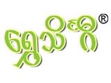 Shwe TheingiThingans & Monk's Utensils