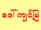 Daw Kyin MyaFoodstuffs
