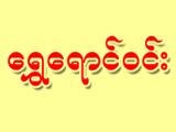 Shwe Yaung Win(Towels)