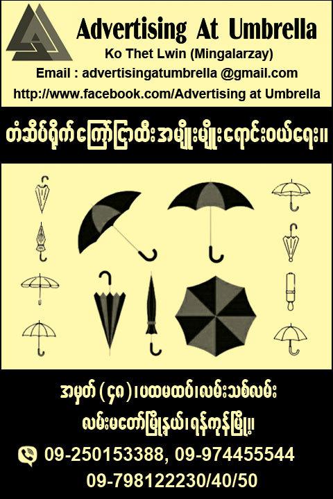 Advertising-At-Umbrella_Umbrella_4530.jpg