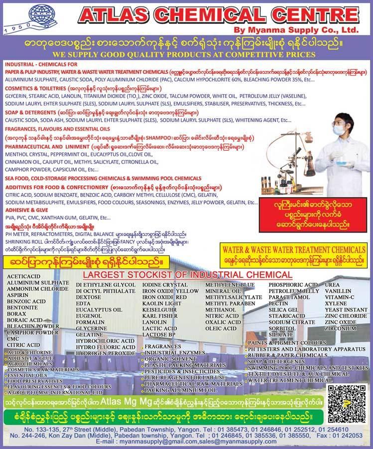 Atlas-Myanma-Supply-Co-Ltd_Chemicals_(B)_1197.jpg