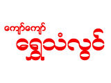 Kyaw Kyaw Shwe ThanlwinAgriculture