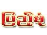 Pyae Sone(Doors & Shutters Sales)