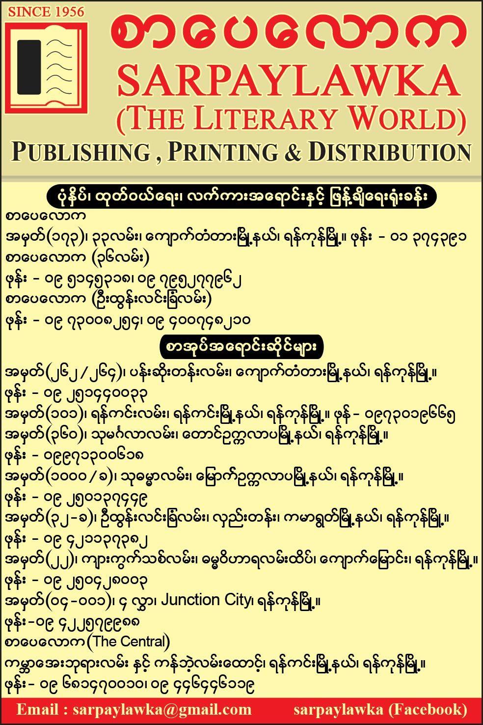 Sar-Pay-Law-Ka_Book-Publishers-&-Distributors_(B)_1991.jpg
