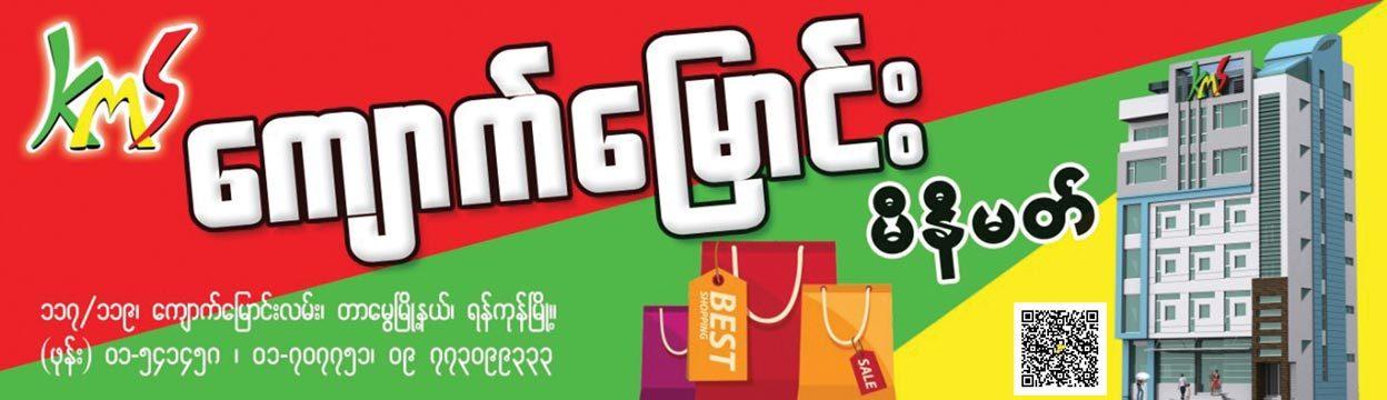 Kyauk-Myaung_Mini-Markets_(B)_1409.jpg
