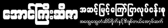 Aung Gyi Caezar