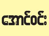 Aung Win Mi Thar SuRice Merchants