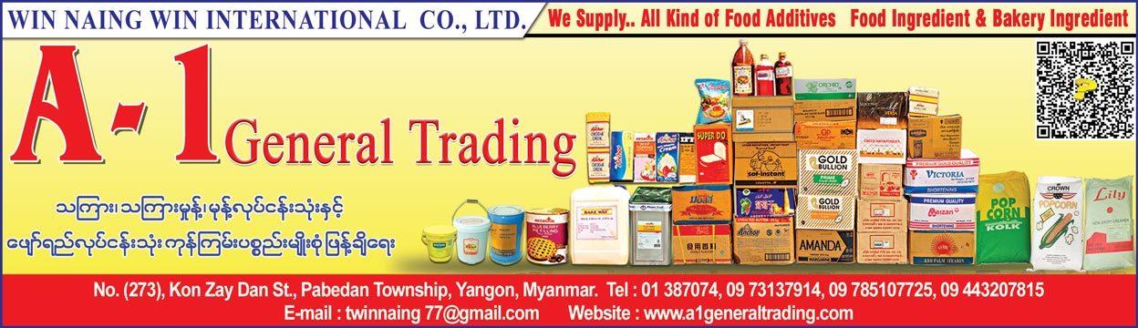 A1-General-Trading_Baking-Equipment--Supplies_(B)_3623.jpg