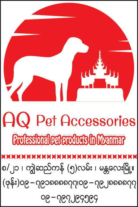 4 AQ-Pet-Accessories(Pet-Shops)_0127.jpg